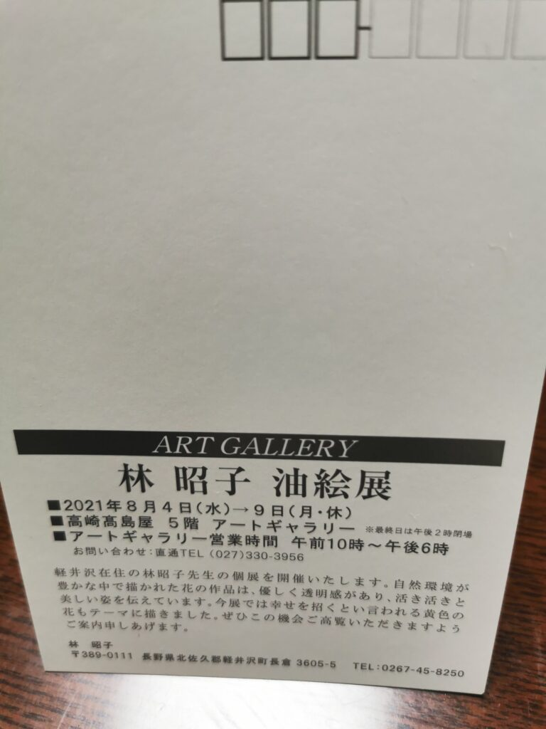 林昭子油絵展